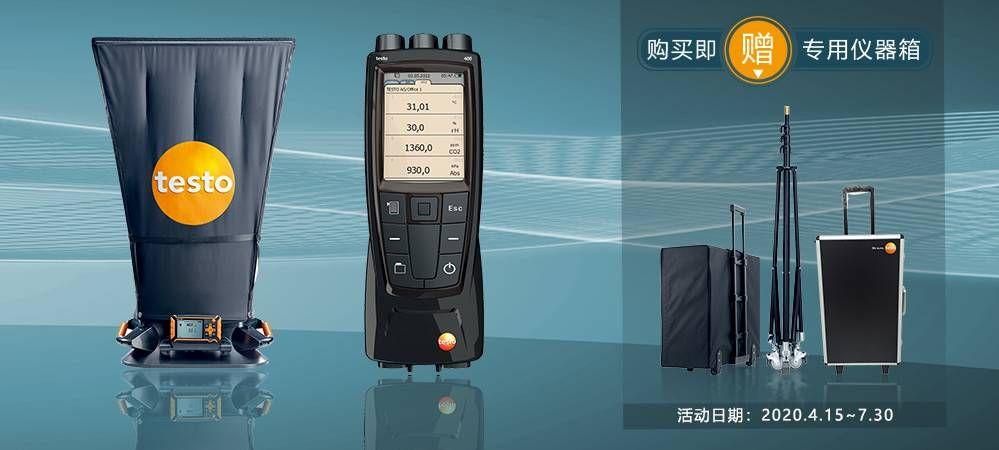 德图通风空调系统全面测量方案